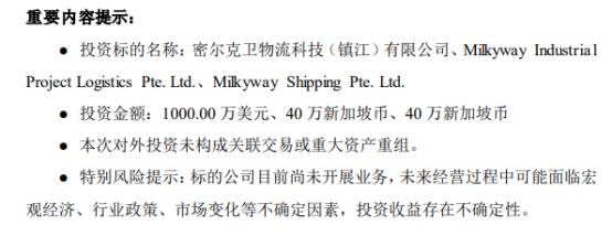 密尔克卫子公司拟合计投资1000万美元及80万新加坡币设立子公司