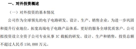 东山精密拟投资总额不超过15亿元设立全资子公司