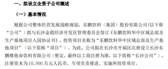 东鹏饮料拟投资1亿元设立全资子公司
