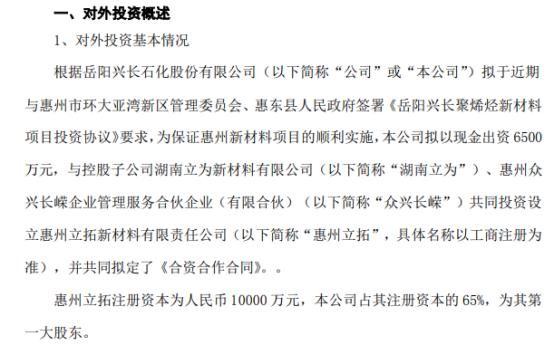 岳阳兴长对外投资6500万元设立控股子公司