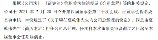 威帝股份总经理陈振华辞职 夏乾伟接任