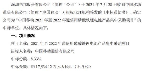 拓邦股份中标中国移动21年-22年通信用磷酸铁锂电池产品集中采购项目 中标价1.75亿(不含税)