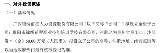 前程人力拟投资50万元设立全资子公司贵阳市锦绣前程职业技能培训学校有限公司