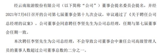 云南旅游聘任李坚为公司总经理
