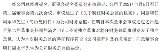 迎丰股份财务总监王调仙辞职 周永华接任