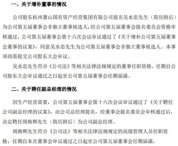 杭齿前进聘任周焕辉为副总经理 吴水忠为非独立董事候选人