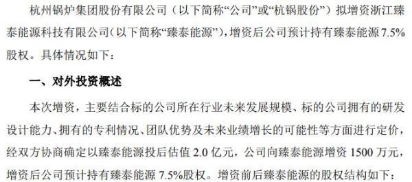 杭锅股份向臻泰能源增资1500万 增资后预计持有臻泰能源7.5%股权