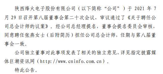烽火电子聘任张燕担任总会计师 持有公司股票2000股