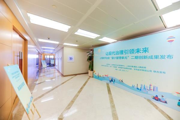 从上海创新成果,看城市智能体如何让精细化治理更进一步