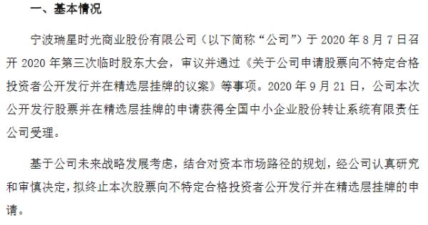 瑞星时光拟撤回精选层申请材料 2021年第一季度净利增长369%