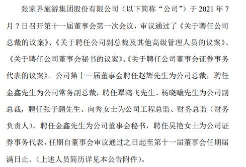张家界聘任赵辉为公司总裁、金鑫为公司常务副总裁