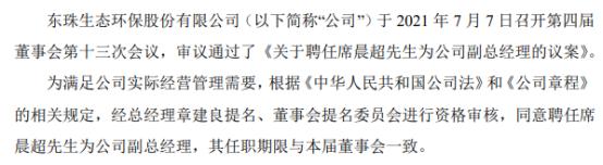 东珠生态聘任席晨超为公司副总经理