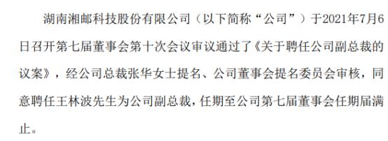 湘邮科技聘任王林波为公司副总裁