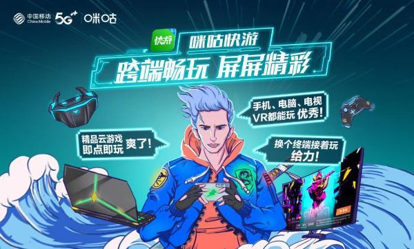 """咪咕刘昕:""""四层面""""发力,中国移动5G+助力云游戏产业新征程"""