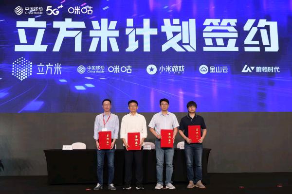 """加速云分发技术赋能和技术构建,中国移动咪咕携手小米发布""""立方米计划"""""""