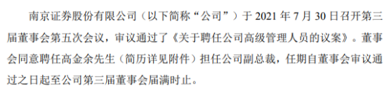 南京证券聘任高金余担任公司副总裁 一季度公司净利同比下滑23.46%