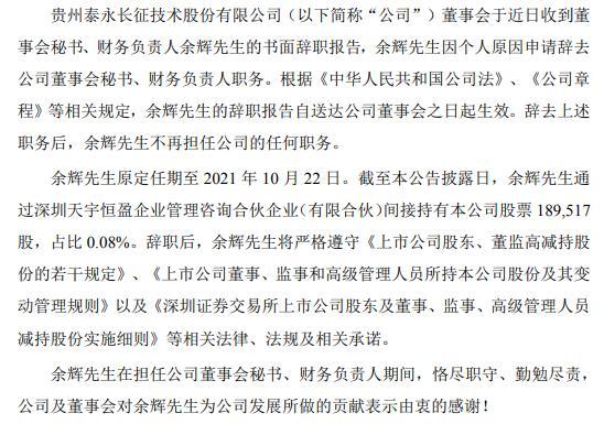 泰永长征董事会秘书、财务负责人余辉辞职 公司一季度净利同比增长25.73%