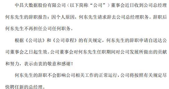 ST中昌总经理何东辞职 公司一季度亏损889.17万