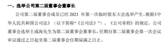 鼎通科技选举王成海为第二届董事会董事长