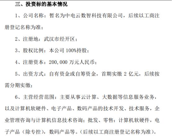 深桑达A拟投资20亿元设立全资子公司中国电子云公司