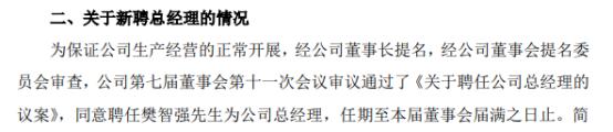 中信国安总经理刘哲辞职 樊智强接任