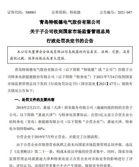 特锐德子公司成立合营公司未依法申报 被罚款50万元