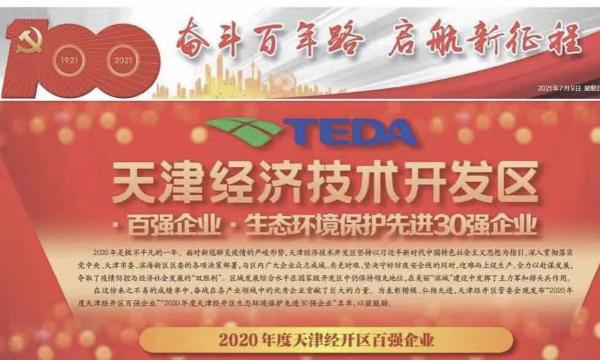 """服务学员、贡献社会,尚德机构荣膺""""2020年度天津经开区百强企业"""""""