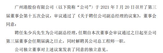 广州港聘任朱少兵为公司副总经理