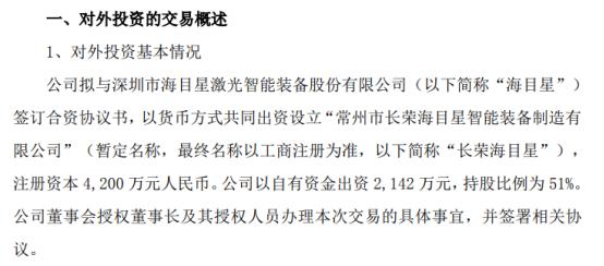 长荣股份拟对外投资2142万元设立控股子公司 持股比例为51%