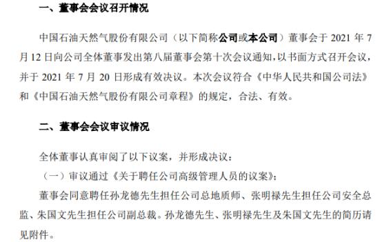 中国石油聘任朱国文担任公司副总裁