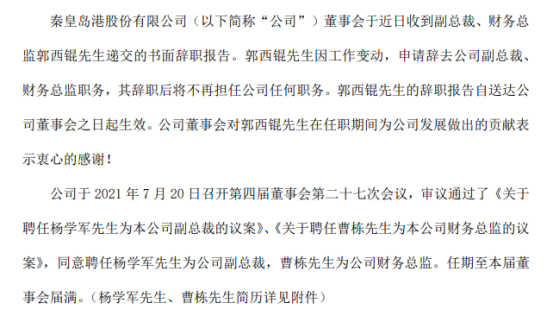 秦港股份聘任杨学军为公司副总裁、曹栋为公司财务总监