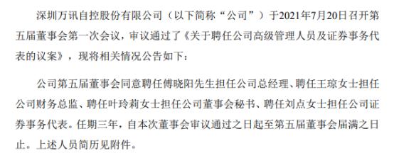 万讯自控聘任傅晓阳担任公司总经理、王琼担任公司财务总监