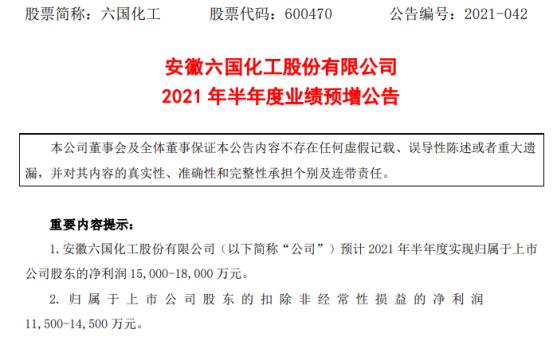 六国化工2021年上半年预计净利1.5亿-1.8亿增长129%-174% 产品量价齐升