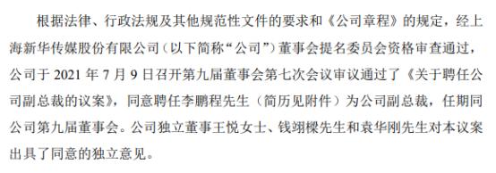 新华传媒聘任李鹏程为公司副总裁