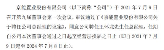 京能置业聘任王怀龙为总经理