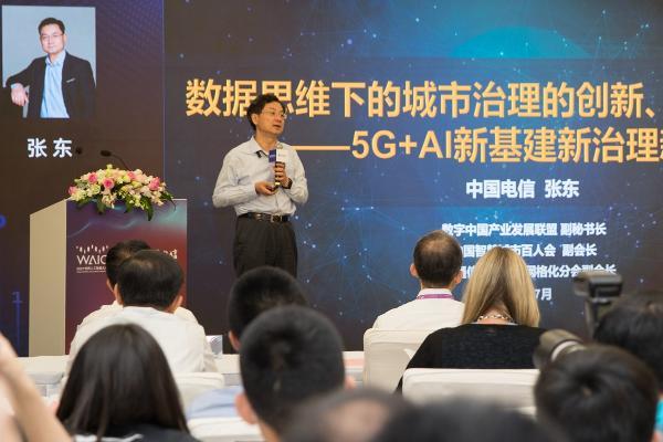 对话中国电信张东:培养数据思维,助推5G+AI赋能百业转型升级