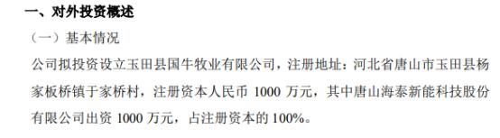 海泰新能拟投资1000万元设立玉田县国牛牧业有限公司
