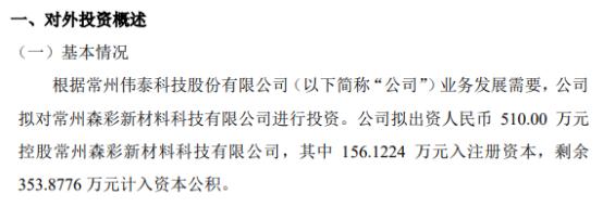 伟泰科技拟出资510万元控股常州森彩新材料科技有限公司