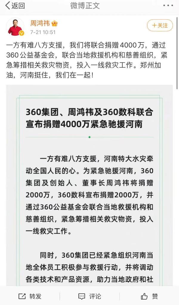 河南企业家出手了!24小时捐赠超3亿驰援家乡