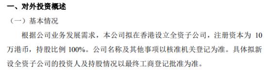 慧为智能拟在香港投资10万港币设立全资子公司