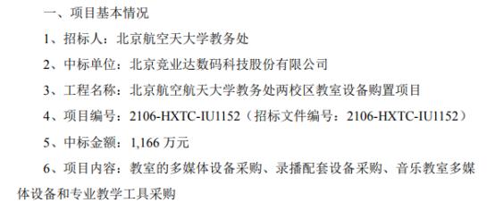 竞业达中标北京航空航天大学教务处两校区教室设备购置项目 中标价1166万元