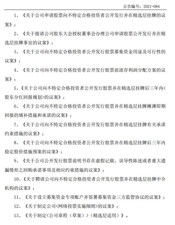 七丰精工股东会未有效召开:因未做好网络投票准备 原定审精选层发行方案等13项议案
