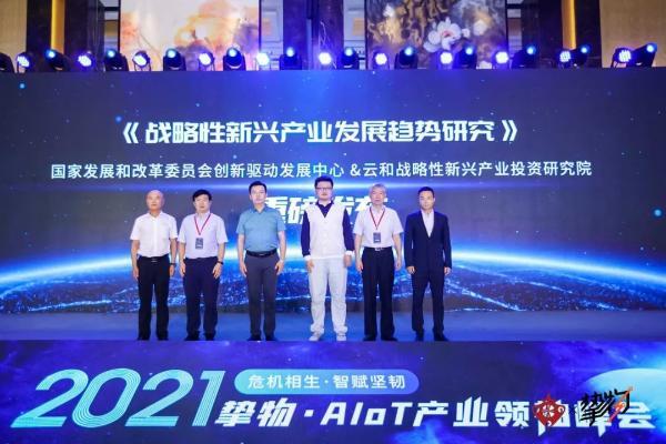 2021挚物·AIoT产业领袖峰会召开:《战略性新兴产业发展趋势研究》成果发布