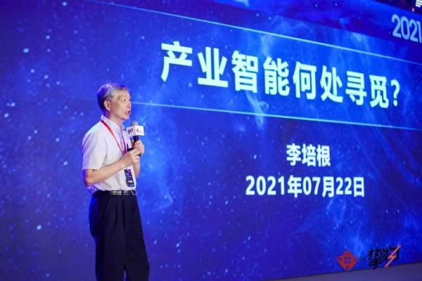 中国工程院院士李培根:产业智能无处不在