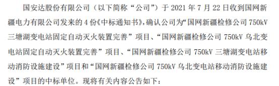 国安达中标国网新疆检修公司4份项目 中标价合计2370.83万