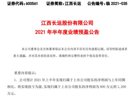 江西长运2021年上半年预计净利900万-1200万同比扭亏为盈 客运业务量提升