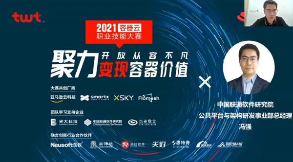 冯强:联通容器规模超过20w+,容器技术仍面临四大挑战