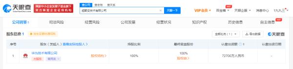 华为成立超聚变公司 注册资本7.27亿