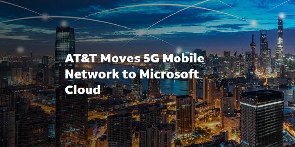 划时代转变!AT&T宣布将其5G核心网迁移至微软Azure云端