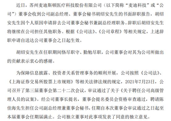 麦迪科技副总经理胡绍安辞职 陈佳海接任